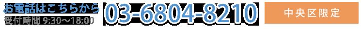 株式会社セカンドパートナーズ 税理士と司法書士が共同で中央区限定の創業融資サポートを開始。中央区限定ならではのメリット多数! 中央区で創業融資を獲得するメリットを知りたい方、事業の成長を見据えた創業融資を受けたい方だけクリックして下さい!!